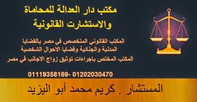 محامى متخصص فى قضايا الخلع المحامى كريم ابواليزيد 01287777888, اثبات نسب, خلع, طلاق, اثبات زواج العرفى,
